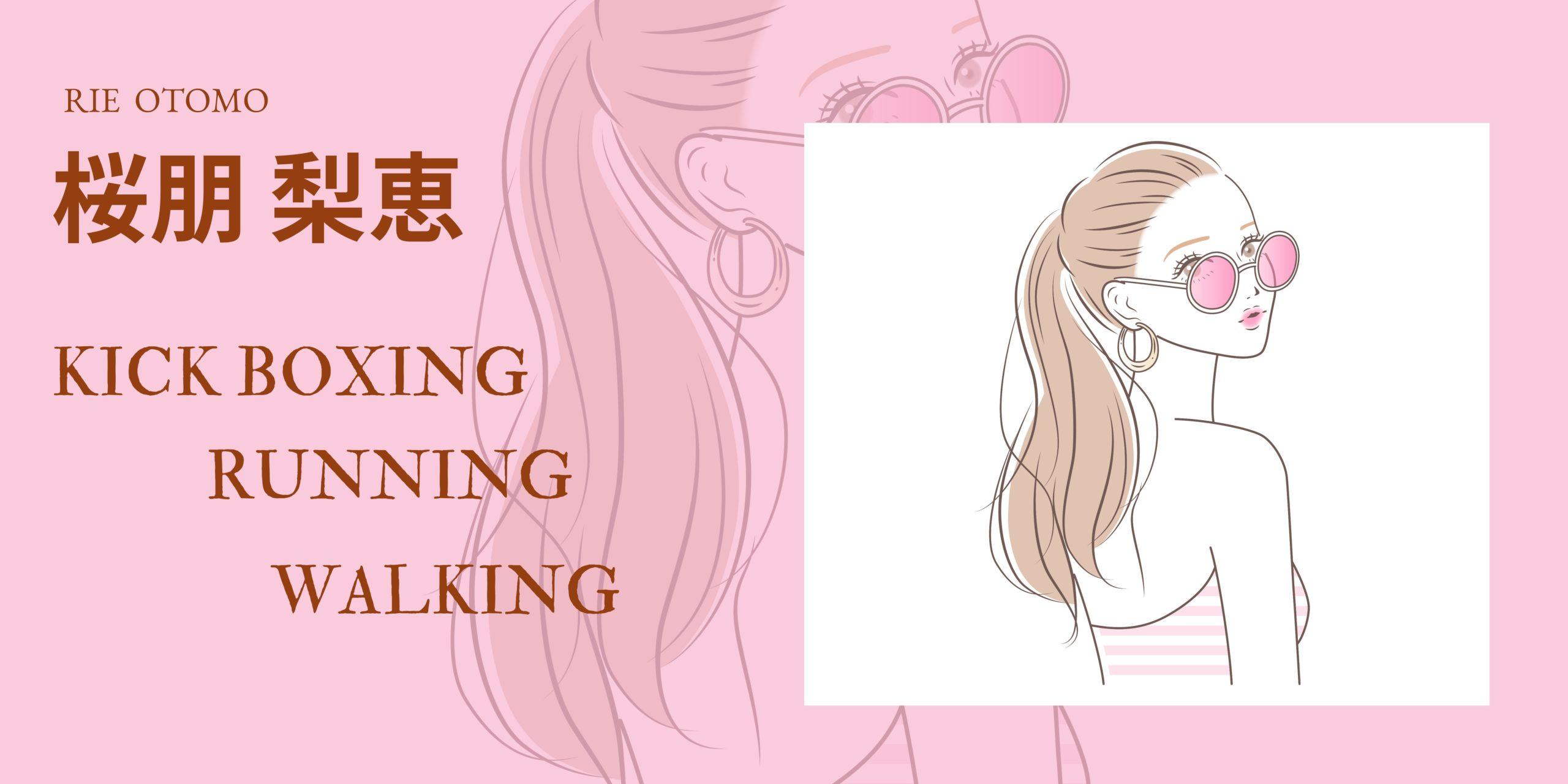桜朋梨恵 Official Web Site